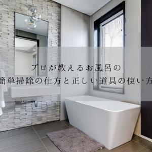 こすらないで簡単に!プロが教えるお風呂掃除の仕方とお風呂掃除洗剤・便利道具の正しい使い方