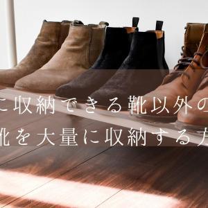 下駄箱に収納したい靴以外のものと大量の靴を収納するコツ