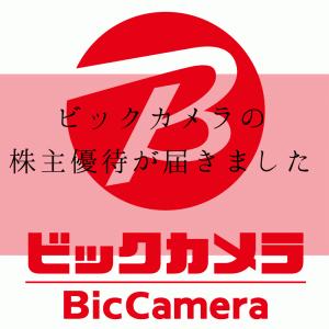 ビックカメラの株主優待が届きました♪ネットも店舗も使える長期保有で割引アップのおすすめ優良優待