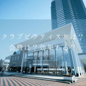 クラブピラティス日本進出!恵比寿の店舗で体験!評判・口コミ・会費は高い?