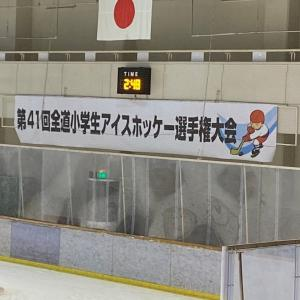 ★第41回全道小学生アイスホッケー選手権大会★を終えて
