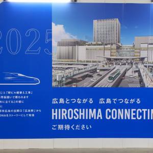 変わる広島駅2025再開発始まった【でも完成まで5年】