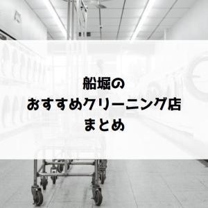 船堀のおすすめクリーニング店まとめ!宅配から・当日対応のお店まで紹介!
