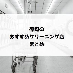 篠崎のおすすめクリーニング店まとめ!宅配から・当日対応のお店まで紹介!
