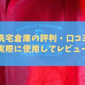 宅配クリーニング「洗宅倉庫」の口コミ・評判!実際に利用してみた!
