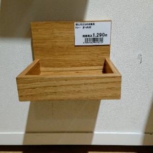 無印良品の新商品「壁につけられる家具 トレー」 を買いました