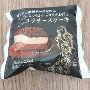 ファミマのショコラチーズケーキ買ってみました