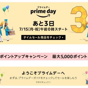 Amazonプライムデー2019のおすすめ商品を徹底紹介!