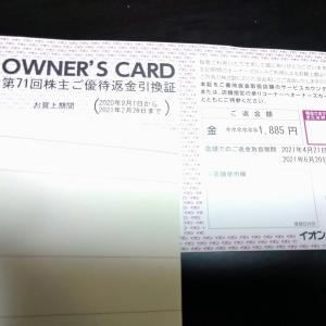 よく見るね イオンから株主優待キタ――(゚∀゚)――!!