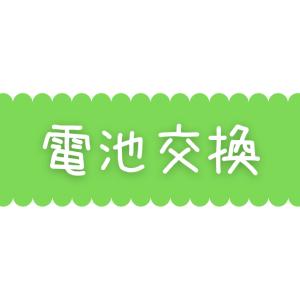 【ねこ姫】電池交換