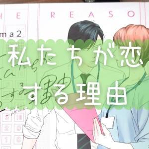 【リサ】私たちが恋する理由