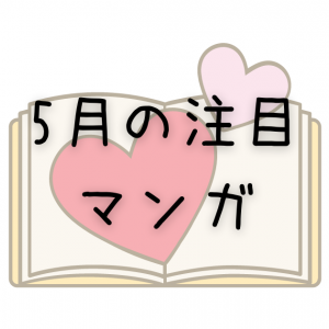 【りちゃこ】5月の注目マンガ