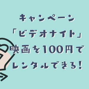プライム会員限定9/22まで!ビデオナイトで映画が100円でレンタルできるキャンペーン中!