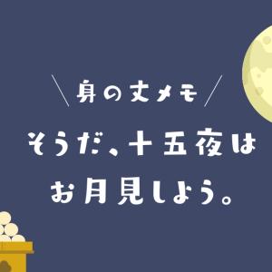 そうだ、十五夜はお月見しよう。