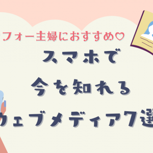 アラフォー主婦におすすめ♡スマホで今を知れるウェブメディア7選!