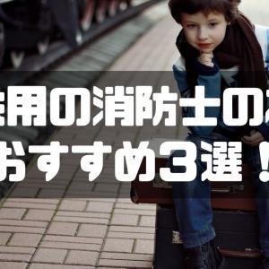 【子供】消防士の衣装おすすめ3選!【ハロウィーン】