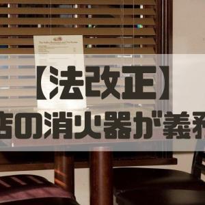 【法改正】飲食店の消火器が設置も点検も義務化!【罰則あり】