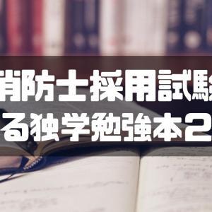 【おすすめ】消防士採用試験に使える独学勉強本21選
