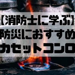 【消防士に学ぶ】防災におすすめのカセットコンロ