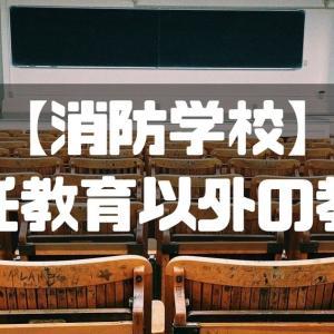 【消防学校】初任教育以外にはどんな教育があるの?【給料出ます】
