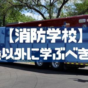 【消防学校の初任科】勉強以外で学ぶべき3つのこと