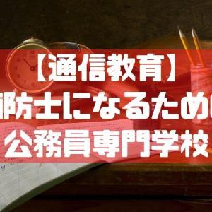 【通信教育】消防士になるための公務員専門学校6選+α