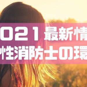 【2021最新情報】女性消防士を取り巻く環境【消防士採用情報】