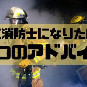 【解決】絶対に消防士になりたい人へのアドバイス3つ【消防本部にこだわりのない人向け】