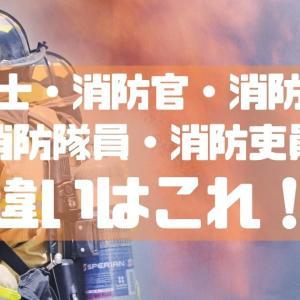 【解決】消防士・消防官・消防職員・消防隊員・消防吏員の違いって何?