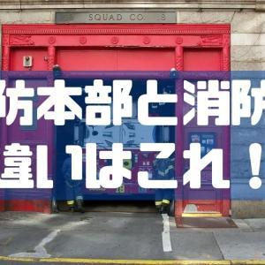 【疑問解決】消防本部と消防署の違い