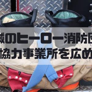 【地域のヒーロー消防団員】消防団協力事業所を広めよう!