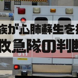 【不搬送】家族がCPA(心肺蘇生)を拒否!救急隊の対応やいかに?