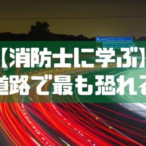 【消防士に学ぶ】高速道路で最も恐れるべき行為を知ろう