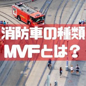 赤色の消防車が出動!MVFって消防車の種類を知っていますか?