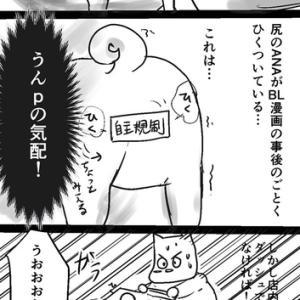 【漫画】ホームセンターでの戦い