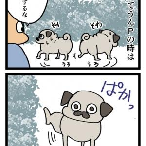 【漫画】片足を上げる癖