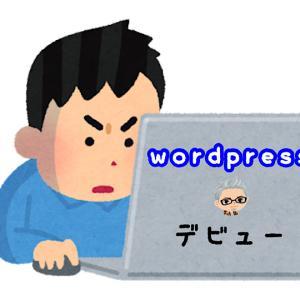 はじめまして!おっさんがどこまでやれるのか?|WordPressブログデビュー