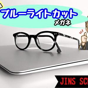 コスパ最強ブルーライトカットメガネ【JINSSCREEN3種類】