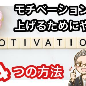 継続してブログを書く為にモチベーション上げる4つの方法【実体験】