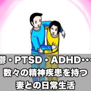 鬱・PTSD・ADHDなど数々の精神疾患を持つ妻との日常生活