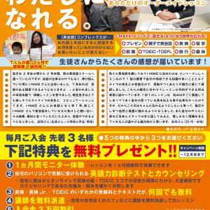 チラシ第2弾完成!!
