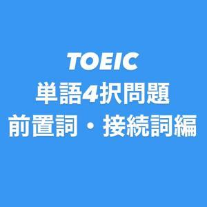 TOEIC 重要単語 前置詞・接続詞編!