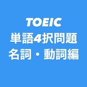 TOEIC 単語4択問題 名詞・動詞編