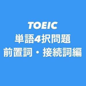 TOEIC 重要単語 前置詞接続詞編!
