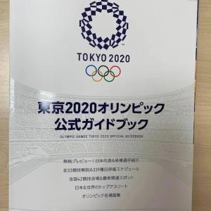 東京オリンピック いよいよ開幕❗️