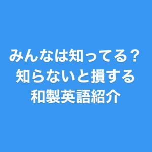 和製英語を知って英語を学ぼう❗️