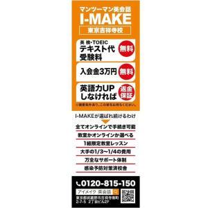 I-Make 東京吉祥寺校の栞が完成しました❗️