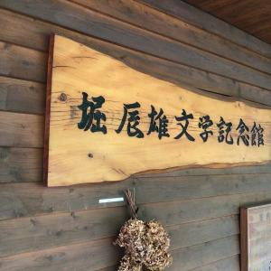堀辰雄文学記念館を訪ねて