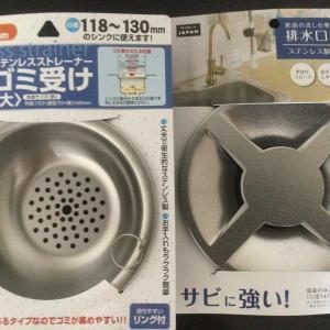 キッチンを清潔・快適にしたい その1「排水口」を100均で