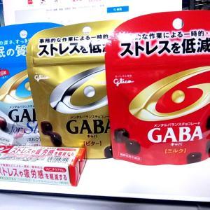 メンタルバランスチョコレート GABA ギャバ